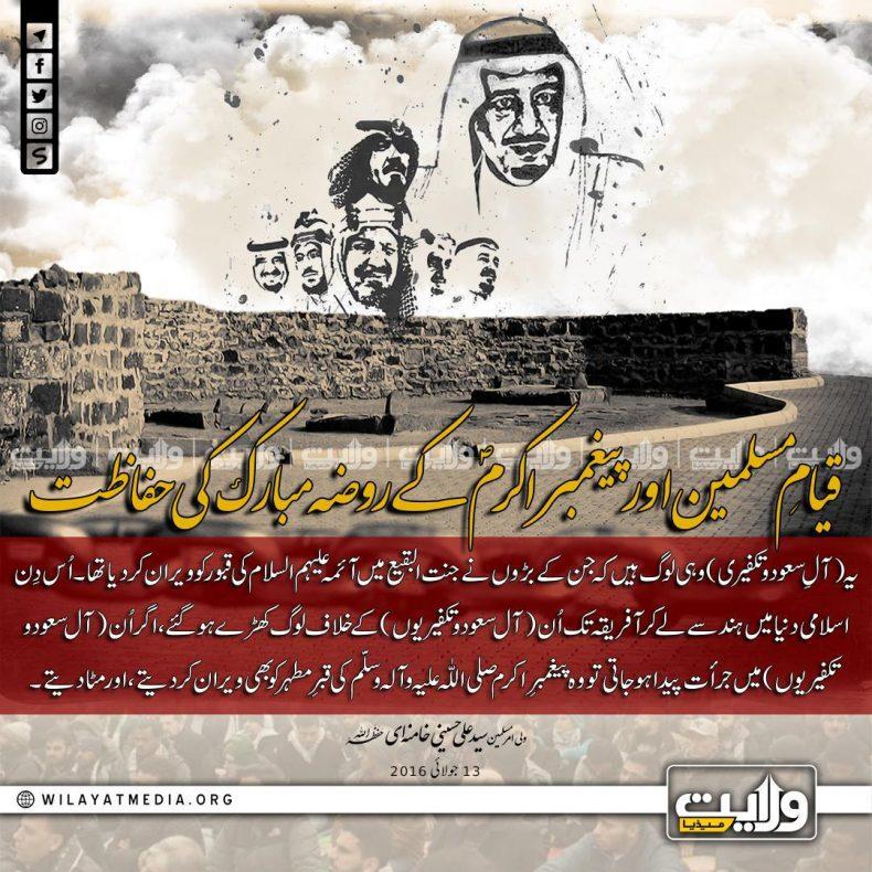 قیامِ مسلمین اور پیغمبراکرمؐ کے روضہ مبارک کی حفاظت