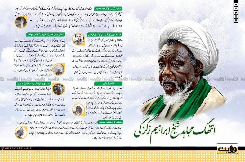 انتھک مجاہد شیخ ابراہیم زکزکی | انفوگرافک