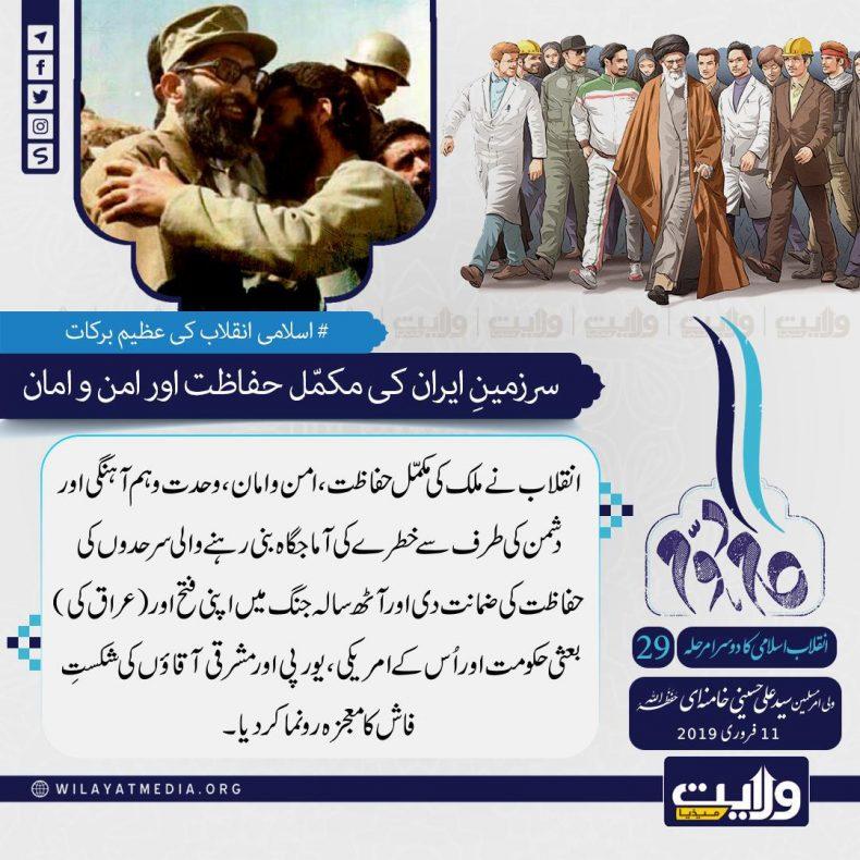 اسلامی انقلاب کا دوسرا مرحلہ [29] | سرزمینِ ایران کی مکمّل حفاظت اور امن و امان
