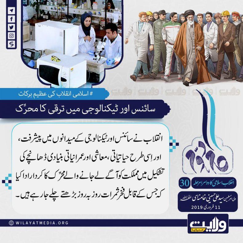 اسلامی انقلاب کا دوسرا مرحلہ [30]   سائنس اور ٹیکنالوجی میں ترقی کا محرِّک