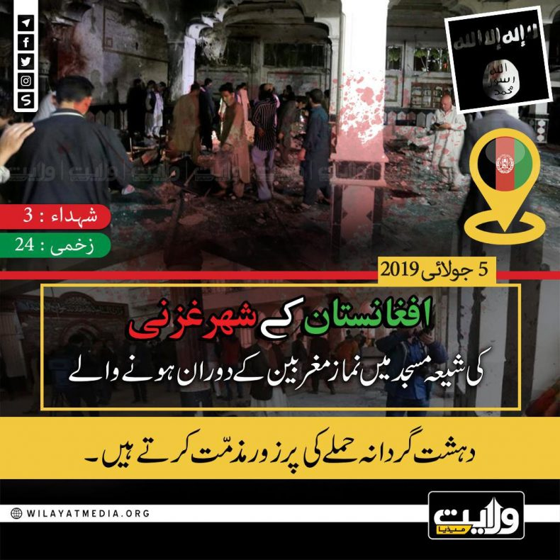 افغانستان شیعہ مسجد پر داعش کےحملے کی پر زور مذمّت