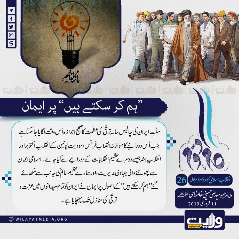 اسلامی انقلاب کا دوسرا مرحلہ [26] |''ہم کر سکتے ہیں'' پر ایمان