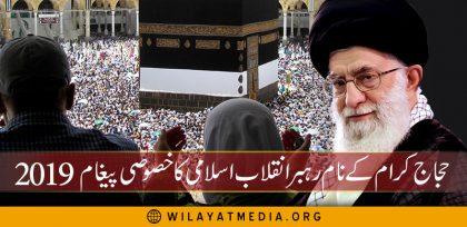 ? حجاج کرام کے نام رہبرانقلاب اسلامی کا خصوصی پیغام
