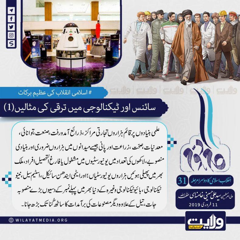 اسلامی انقلاب کا دوسرا مرحلہ [31] | سائنس اور ٹیکنالوجی میں ترقی کی مثالیں(1)