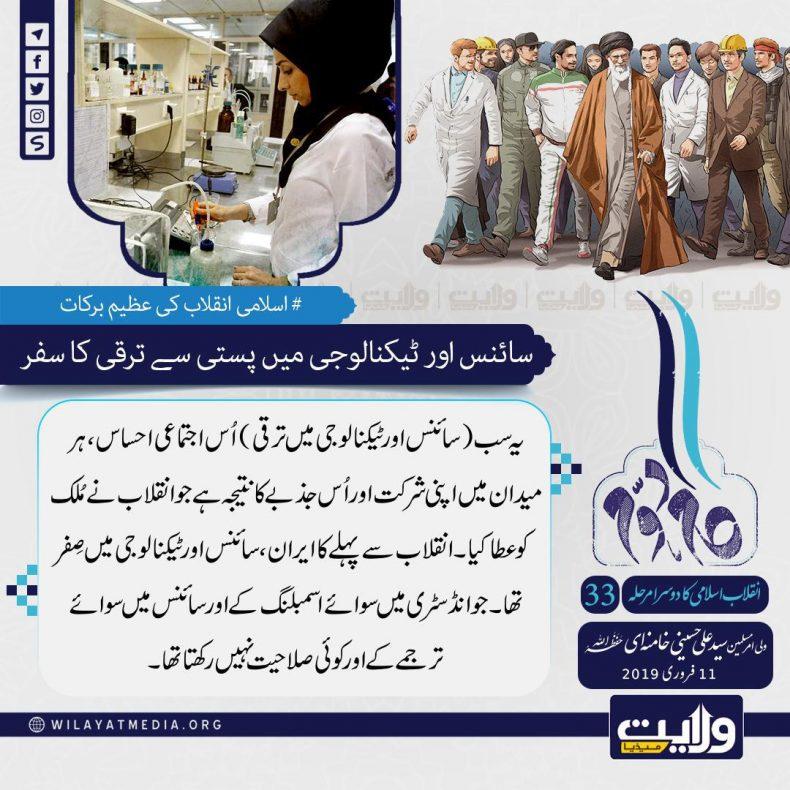 اسلامی انقلاب کا دوسرا مرحلہ [33] |سائنس اور ٹیکنالوجی میں پستی سے ترقی کا سفر