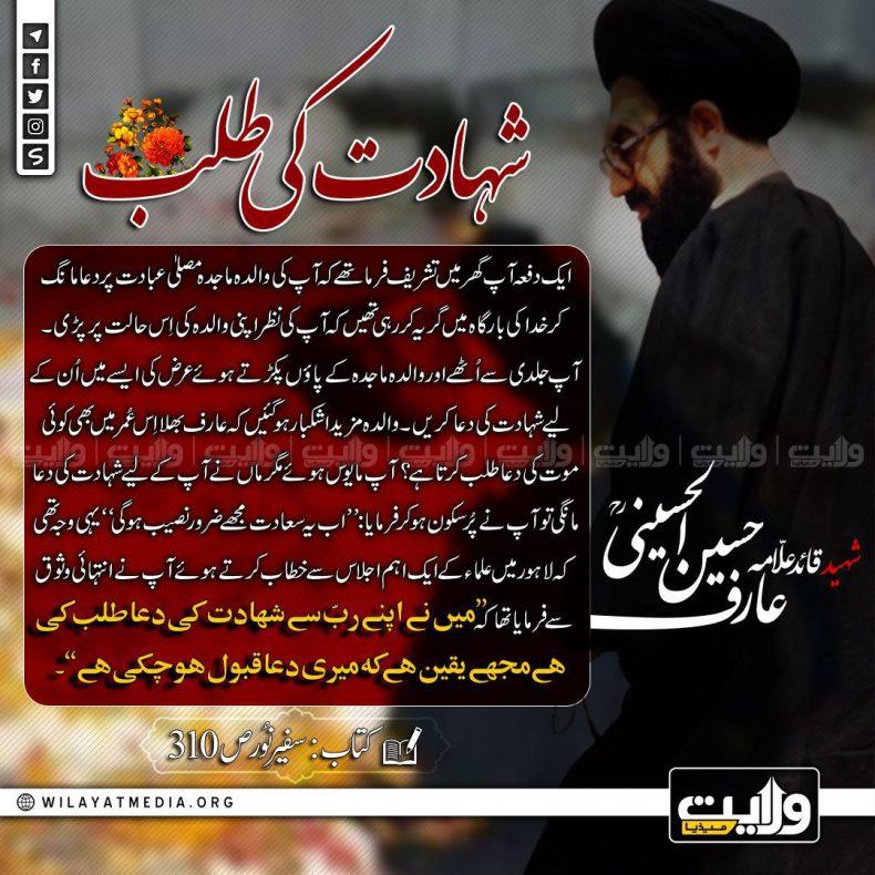 شہادت کی طلب | شہید قائد علّامہ عارف حسین الحسینیؒ