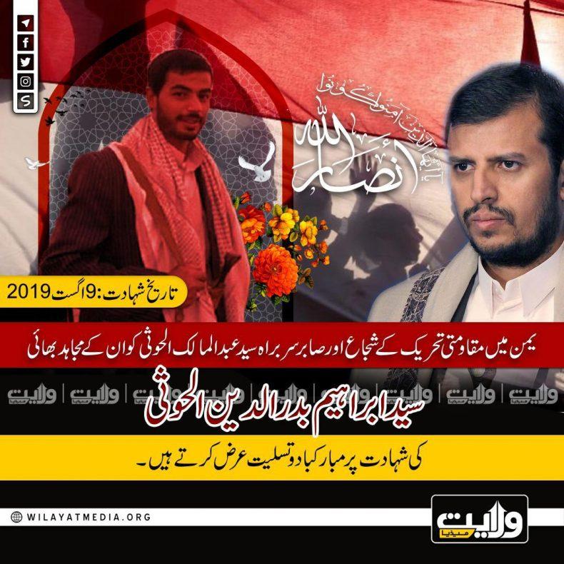 شہادت سید ابراہیم بدرالدین الحوثی