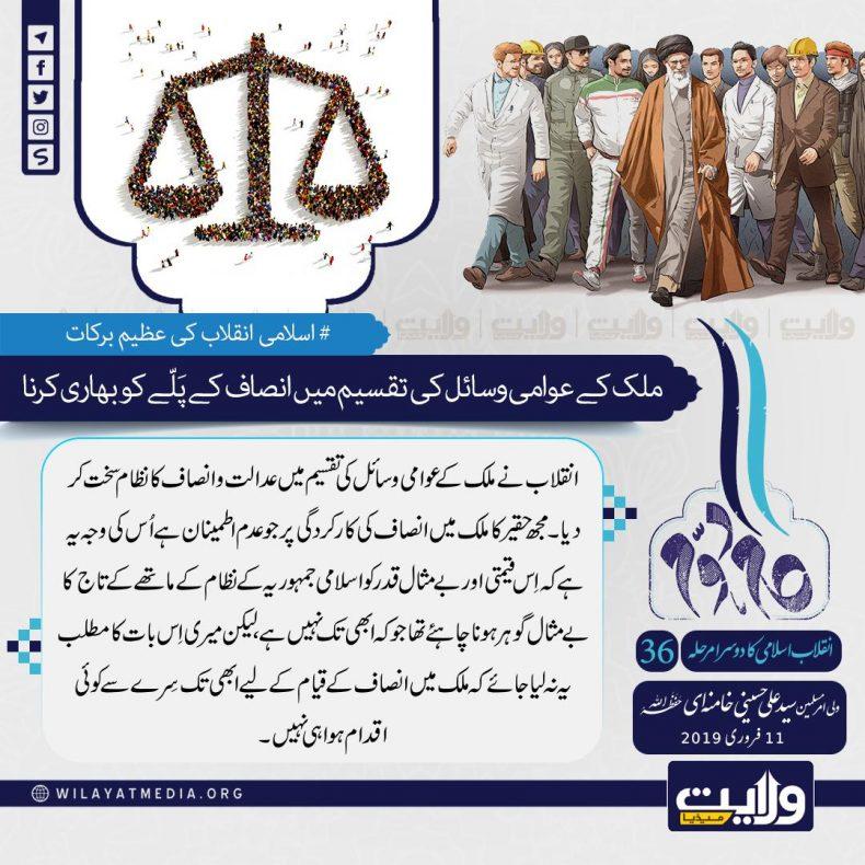 اسلامی انقلاب کا دوسرا مرحلہ [36] | ملک کے عوامی وسائل کی تقسیم میں انصاف کے پَلّے کو بھاری کرنا
