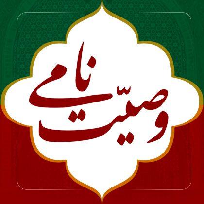 📝 شہید مجاہد (حسن احمد عقیل)  : حزب اللہ کے شہید کا وصیت نامہ