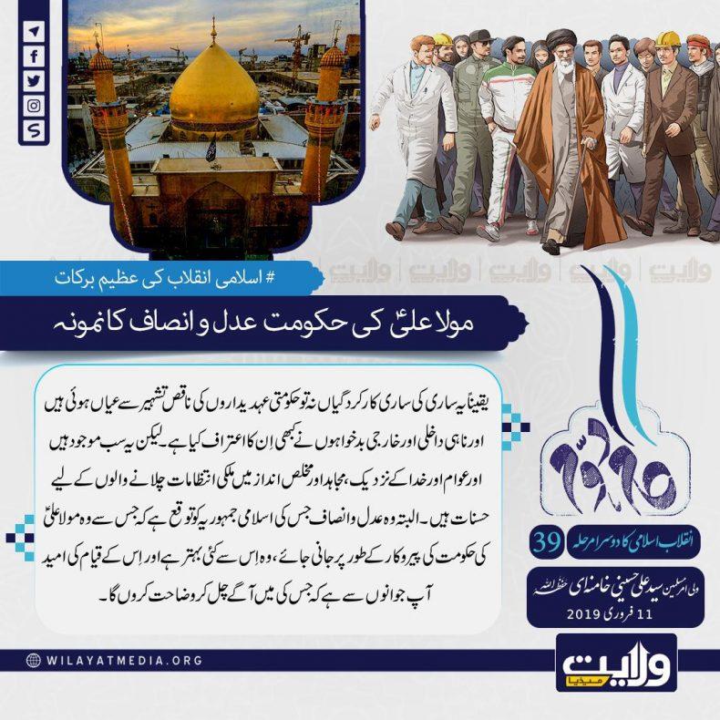 اسلامی انقلاب کا دوسرا مرحلہ [39] | مولا علیؑ کی حکومت عدل و انصاف کا نمونہ