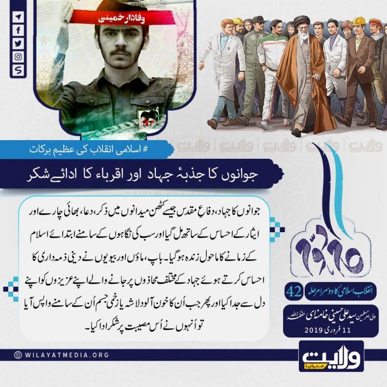 اسلامی انقلاب کا دوسرا مرحلہ [42] | جوانوں کا جذبۂ جہاد اور اقرباء کا ادائے شکر