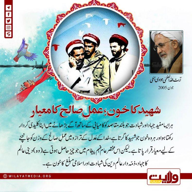 شہید کا خون؛ عملِ صالح کا معیار