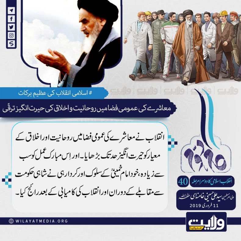اسلامی انقلاب کا دوسرا مرحلہ [40]   معاشرے کی عمومی فضا میں روحانیت و اخلاق کی حیرت انگیز ترقّی