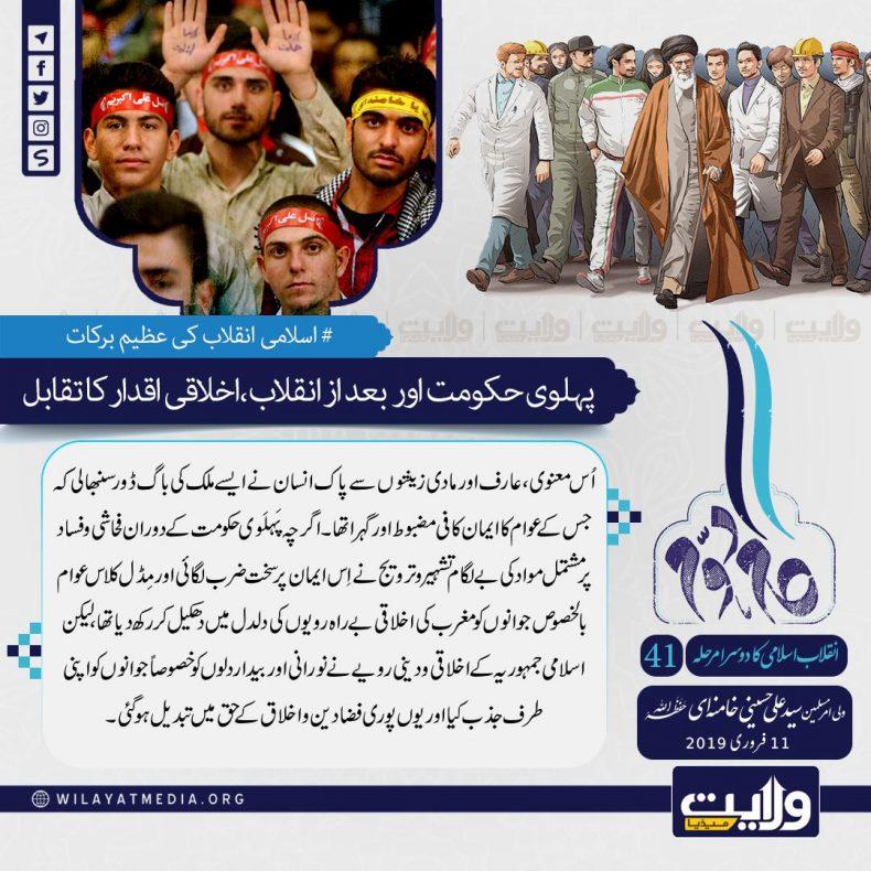 اسلامی انقلاب کا دوسرا مرحلہ [41] | پہلوی حکومت اور بعد از انقلاب، اخلاقی اقدار کا تقابل