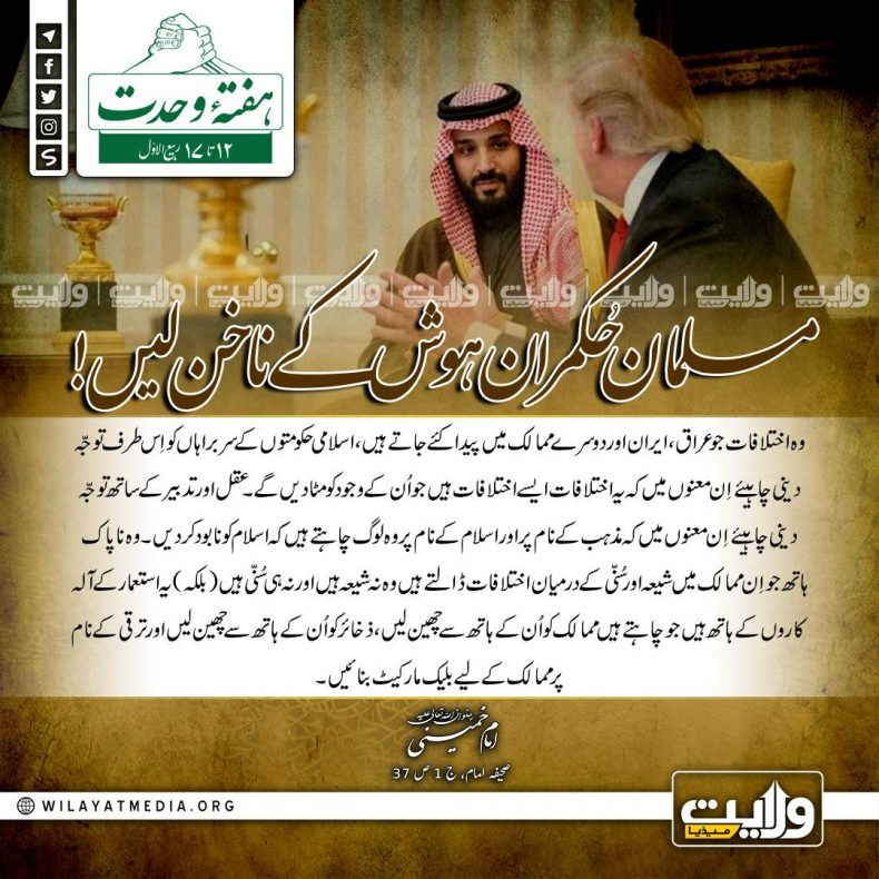 مسلمان حکمران ہوش کے ناخن لیں!