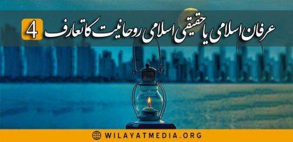 ? عرفان اسلامی یا حقیقی اسلامی روحانیت | چوتھا حصہ