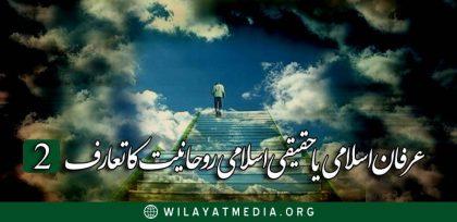 ? عرفانِ اسلامی یا حقیقی اسلامی روحانیت کا تعارف | دوسرا حصہ