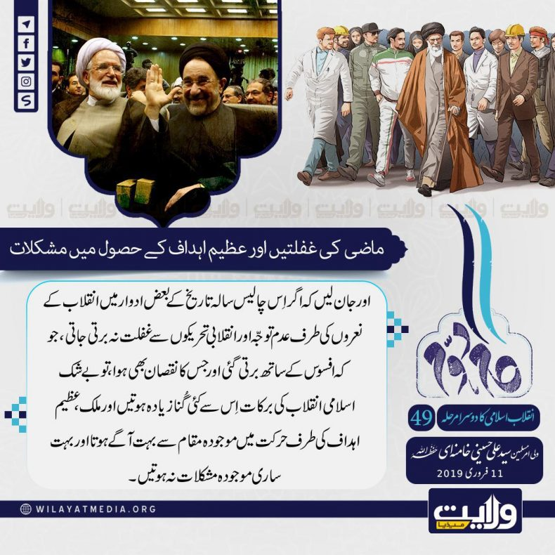اسلامی انقلاب کا دوسرا مرحلہ [49] | ماضی کی غفلتیں اور عظیم اہداف کے حصول میں مشکلات