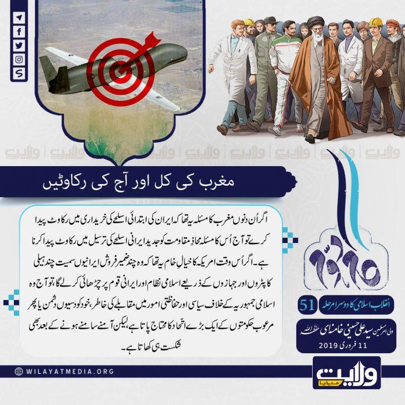 اسلامی انقلاب کا دوسرا مرحلہ [51] | مغرب کی کل اور آج کی رکاوٹیں