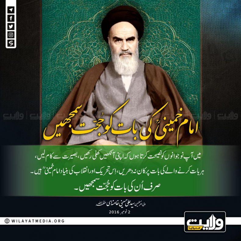 امام خمینیؒ کی بات کو حُجّت سمجھیں
