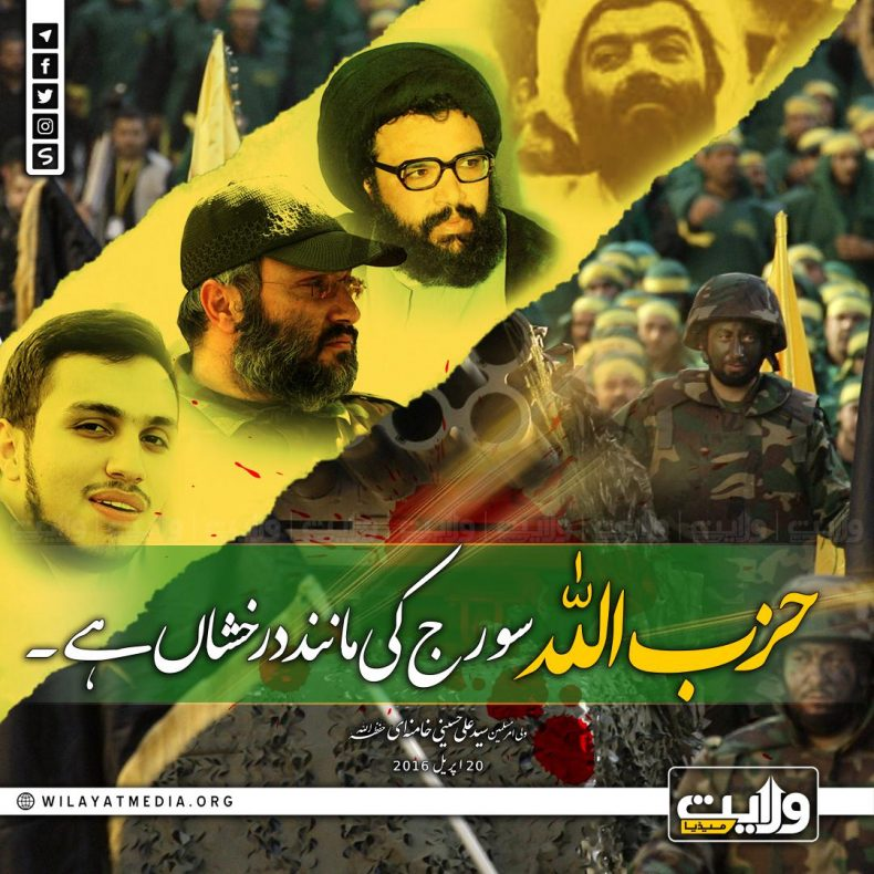 حزب اللہ سورج…