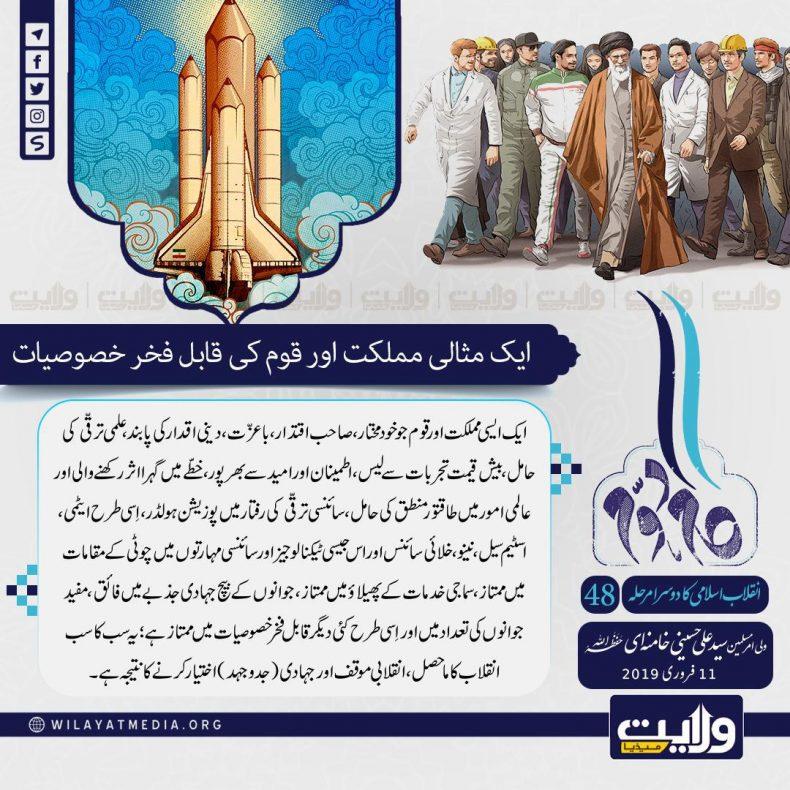 اسلامی انقلاب کا دوسرا مرحلہ [48] | ایک مثالی مملکت اور قوم کی قابل فخر خصوصیات