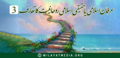 ? عرفانِ اسلامی یا حقیقی اسلامی روحانیت کا تعارف  | تیسرا حصہ