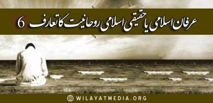 ? عرفان اسلامی یا حقیقی اسلامی روحانیت کا تعارف | چھٹا حصہ