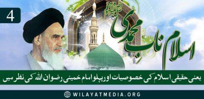 ? اسلام نابِ محمدیؐ یعنی حقیقی اسلام  کی خصوصیات اور پہلو امام خمینی رضوان اللہ کی نظر میں | چوتھا حصّہ