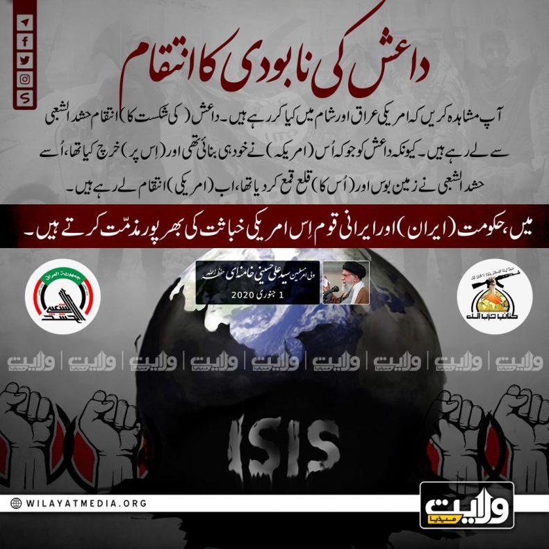 داعش کی نابودی کا انتقام