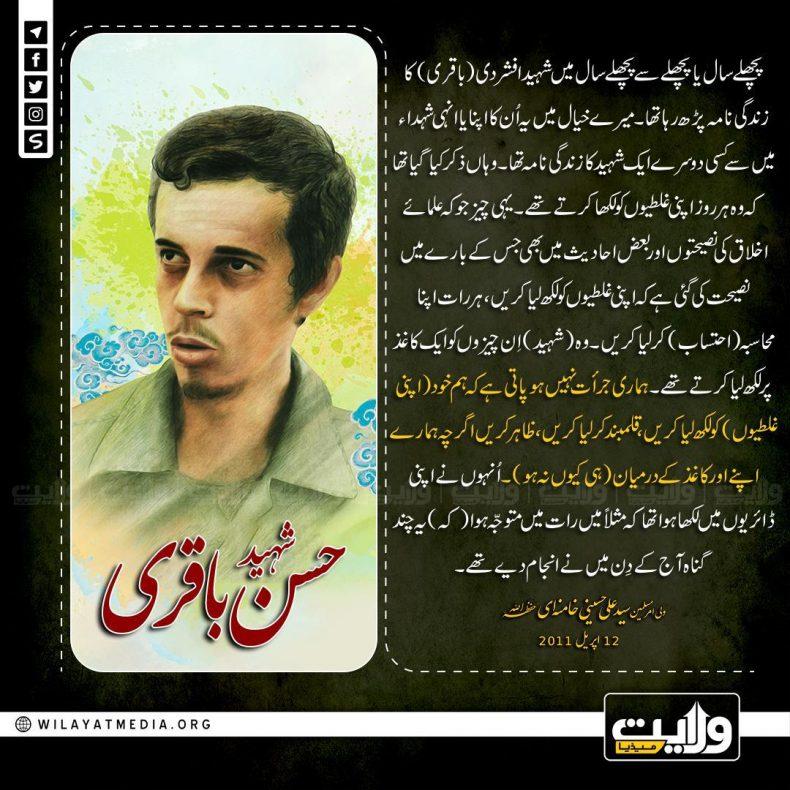 شہید حسن باقری