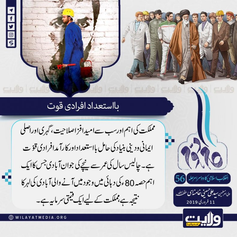 اسلامی انقلاب کا دوسرا مرحلہ [56]   بااستعداد افرادی قوت