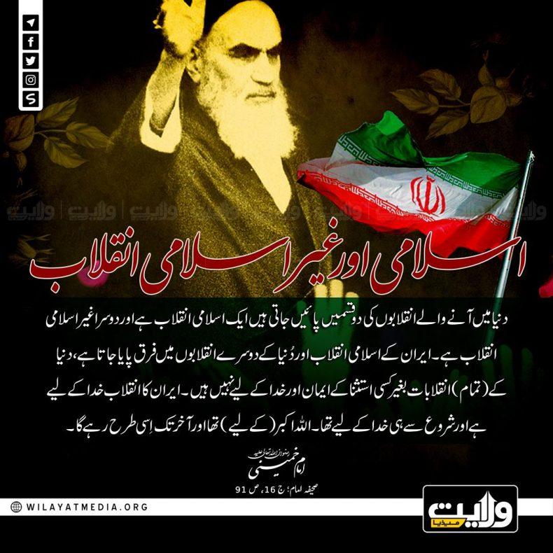 اسلامی اور غیر اسلامی انقلاب