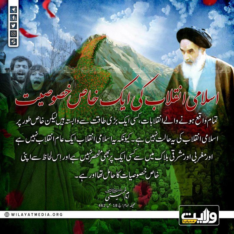 اسلامی انقلاب کی ایک خاص خصوصیت