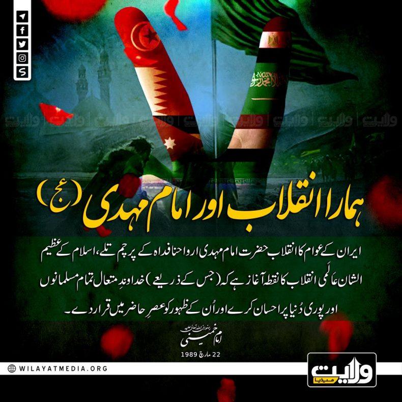 ہمارا انقلاب اور امام مہدی (عج)
