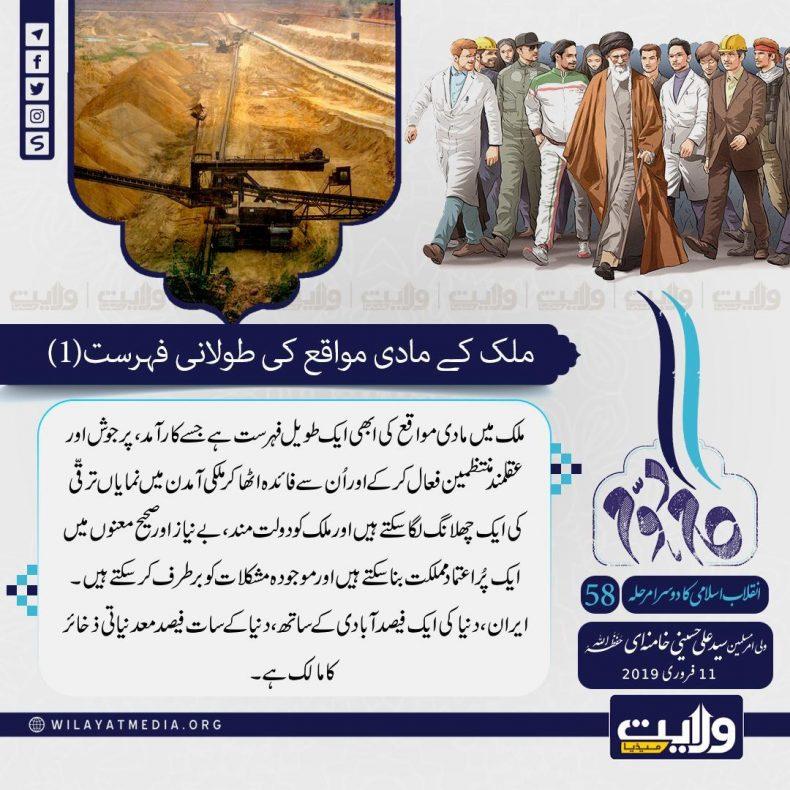 اسلامی انقلاب کا دوسرا مرحلہ [58]   ملک کے مادی مواقع کی طولانی فہرست (1)
