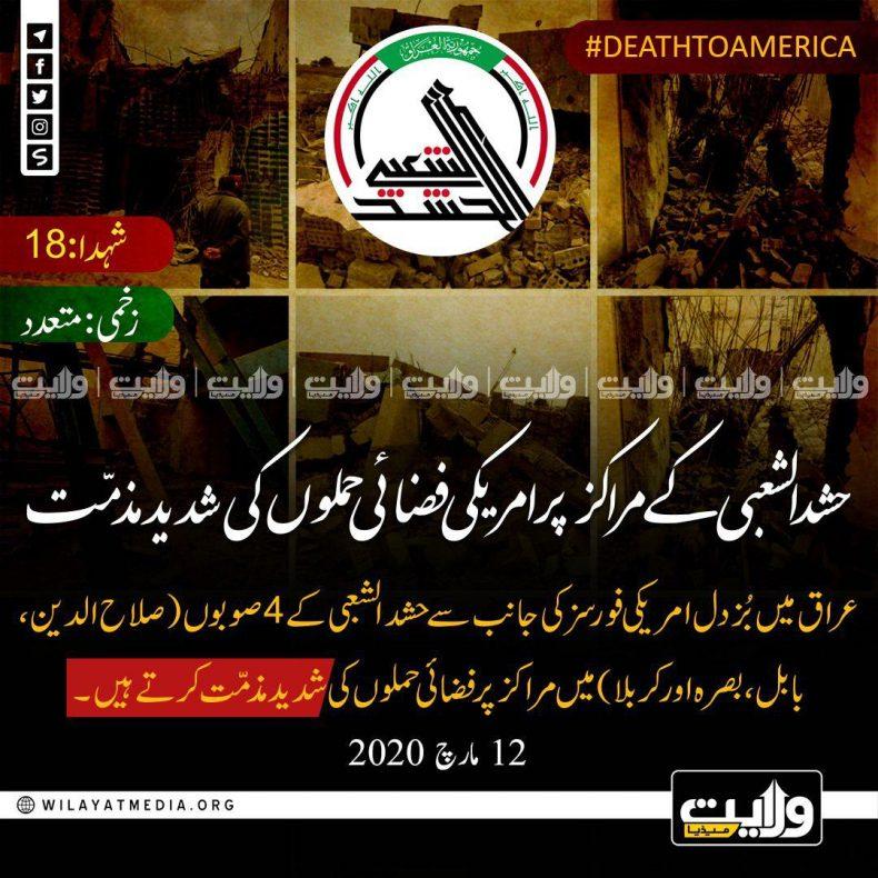 حشد الشعبی کے مراکز پر امریکی فضائی حملوں  کی شدید مذمّت