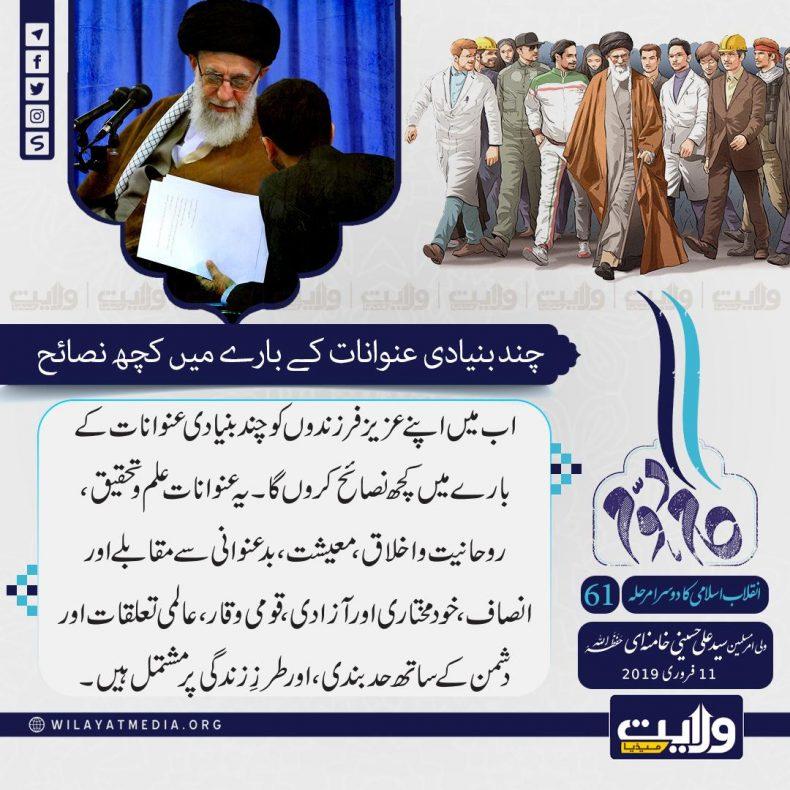 اسلامی انقلاب کا دوسرا مرحلہ [61] | چند بنیادی عنوانات کے بارے میں کچھ نصائح