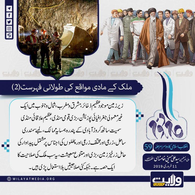 اسلامی انقلاب کا دوسرا مرحلہ [59] |ملک کے مادی مواقع کی طولانی فہرست (2)