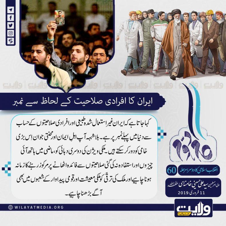 اسلامی انقلاب کا دوسرا مرحلہ [60] | ایران کا افرادی صلاحیت کے لحاظ سے نمبر