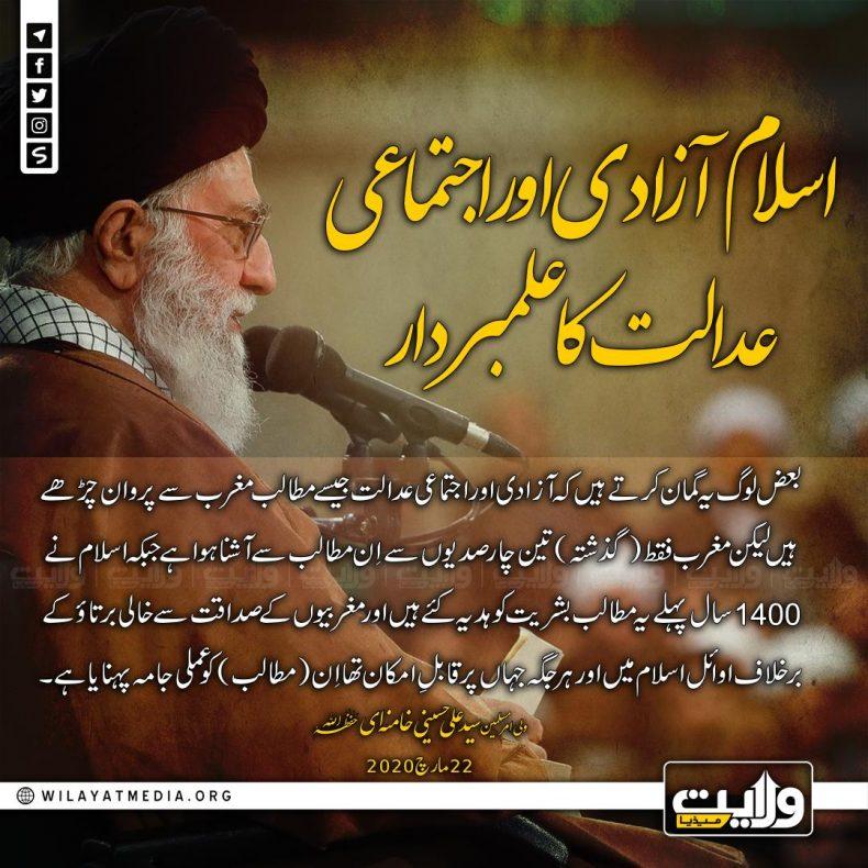 اسلام آزادی اور اجتماعی عدالت کا علمبردار