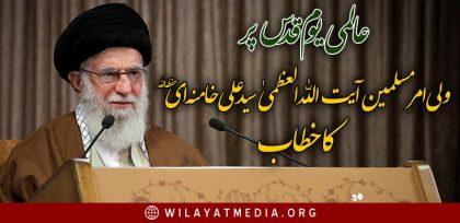 ? عالمی یوم قدس پر ولی امرِ مسلمین آيت اللہ العظمیٰ سید علی خامنہ ای حفظہ اللہ کا خطاب