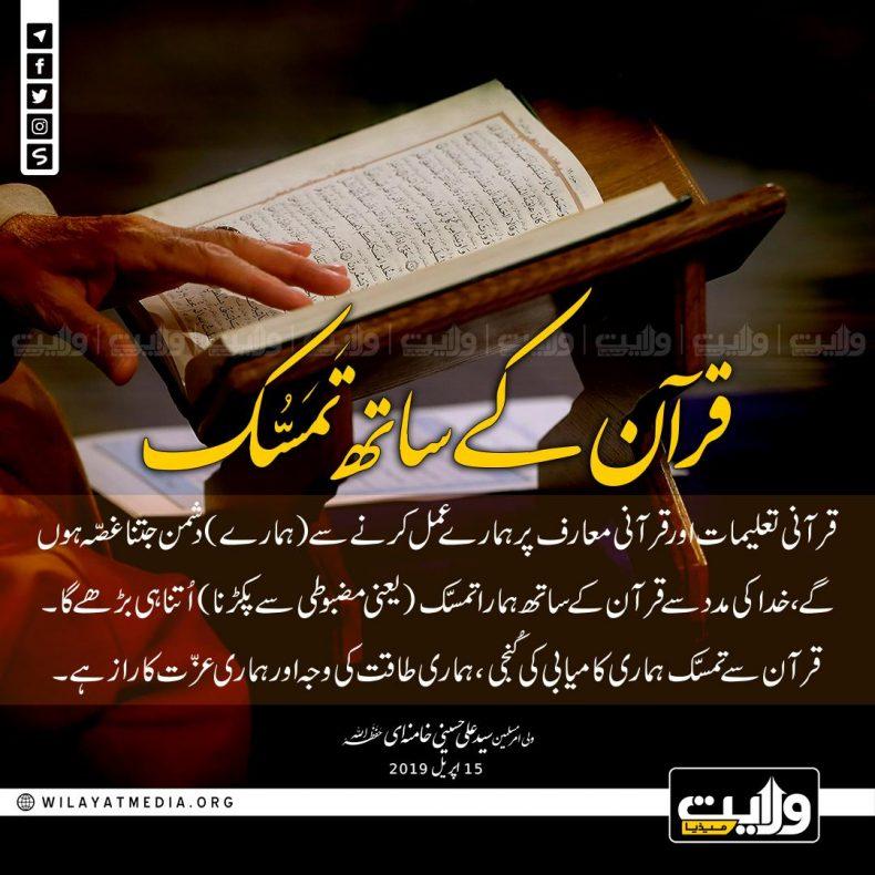 قرآن کے ساتھ تَمَسُّک