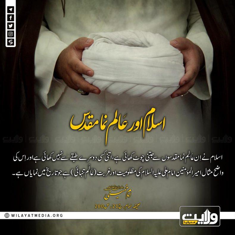 اسلام اور عَالِم نما مقدس