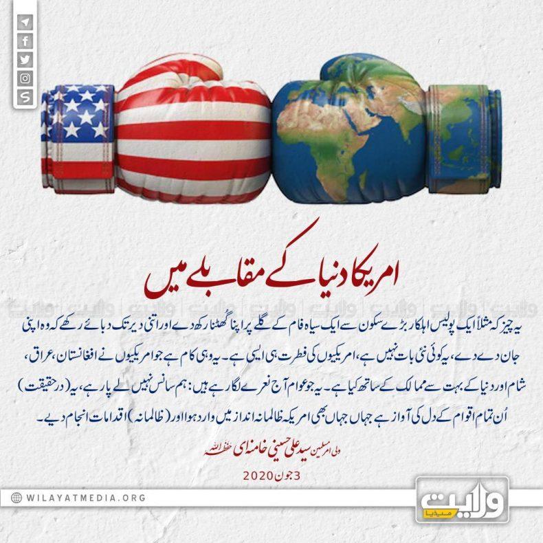 امریکا دنیا کے مقابلے میں