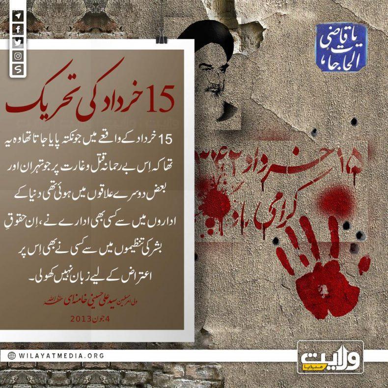 15 خرداد کی تحریک