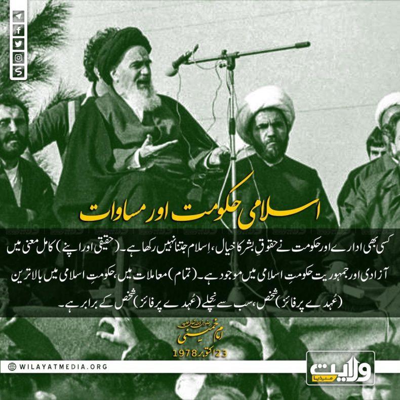 اسلامی حکومت اور مساوات