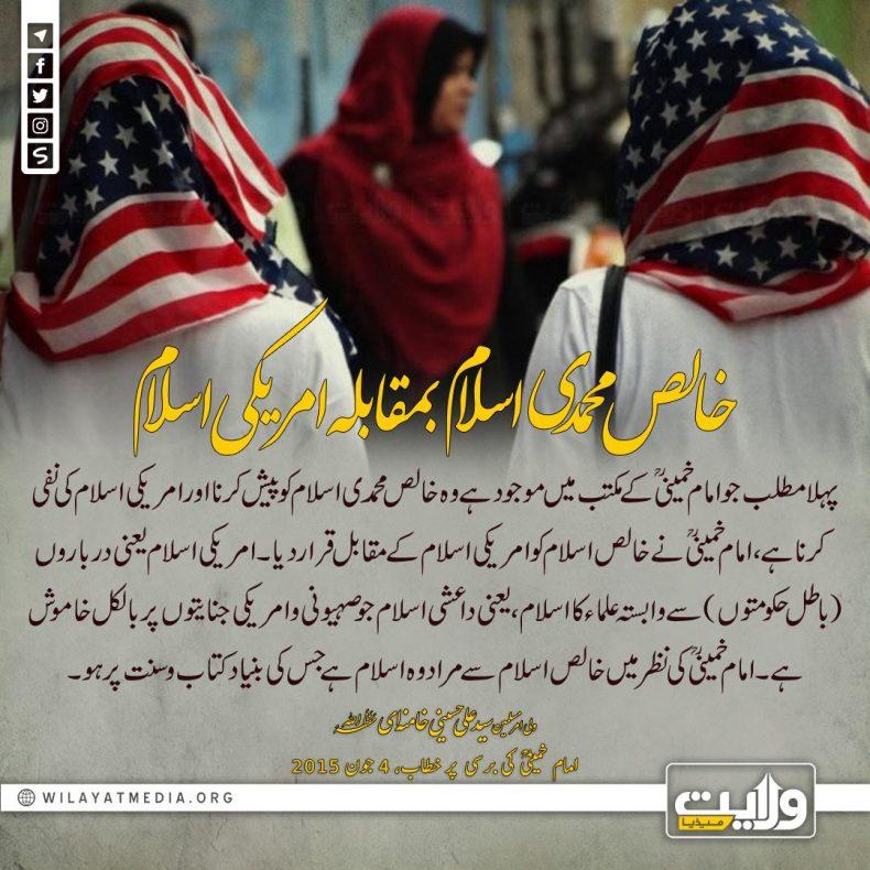 خالص محمدی اسلام بمقابلہ امريكی اسلام