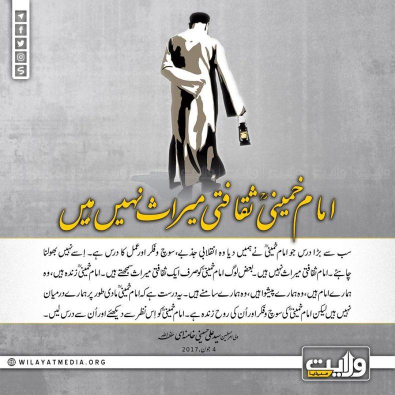 امام خمینیؒ ثقافتی میراث نہیں ہیں