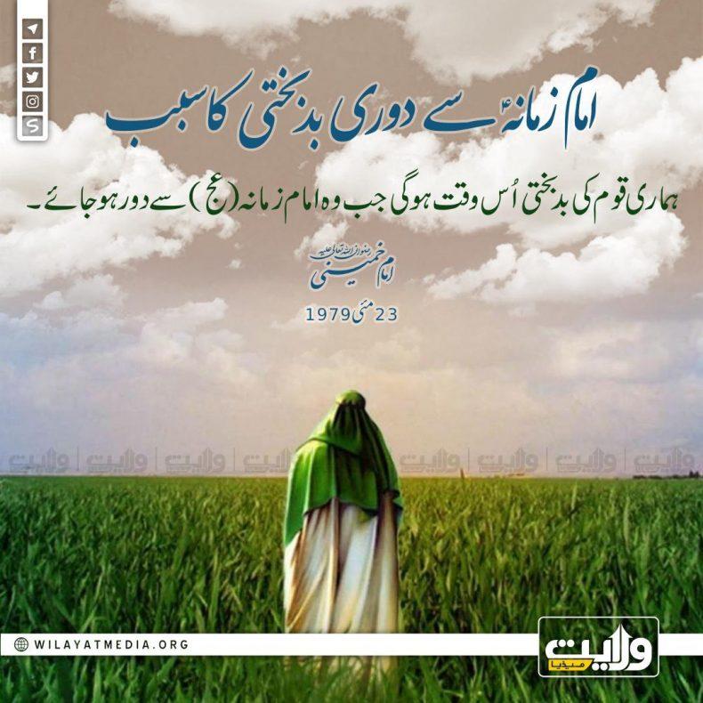 امام زمانہؑ سے دوری بدبختی کا سبب